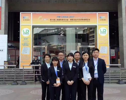 10th Shanghai International Powder Metallurgy & Cemented Carbide & Advanced Ceramics Exhibition